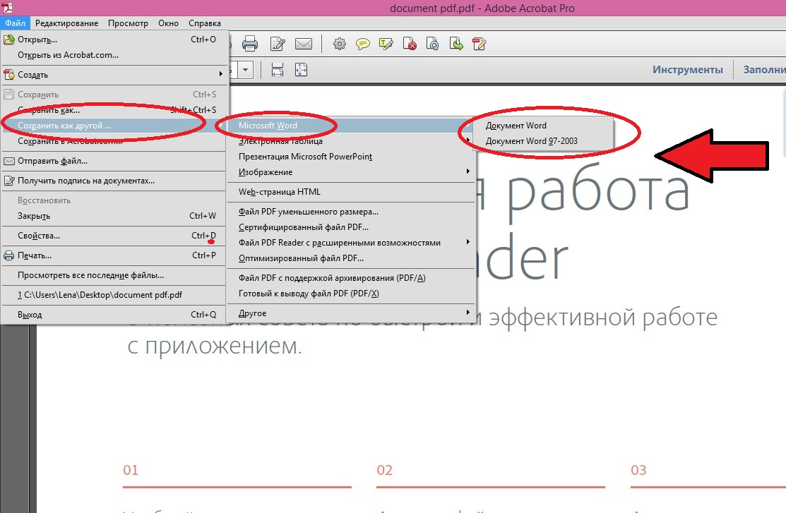 Сохранения PDF в Word документа в Аdobe Аcrobat