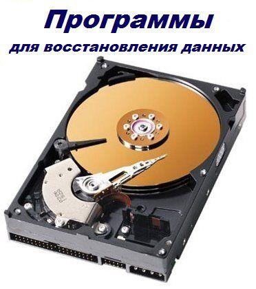 Программы по восстановлению информации на жестком диске
