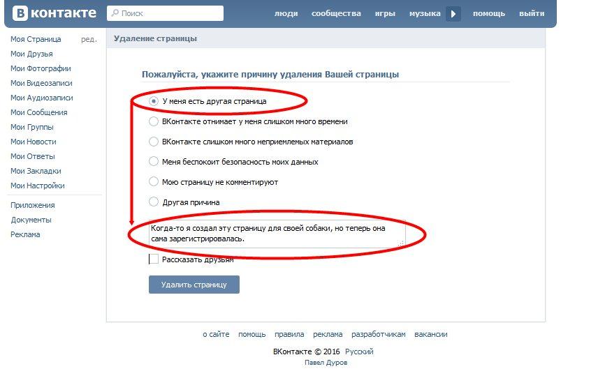 Указание причины при удалении страницы вконтакте