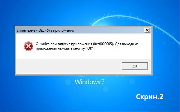 ошибки в работе браузера