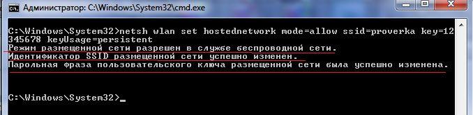 подтверждения разрешения режима сети