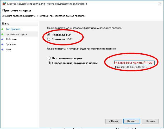 Добавление порта TCP или UDP протокола в брандмауэр windows