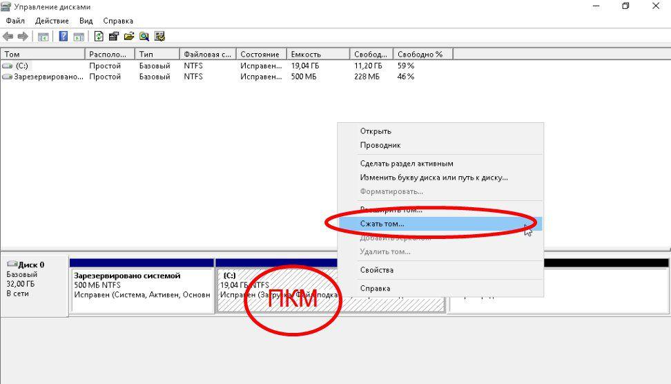 Сжатие диска в консоле управление дисками windows