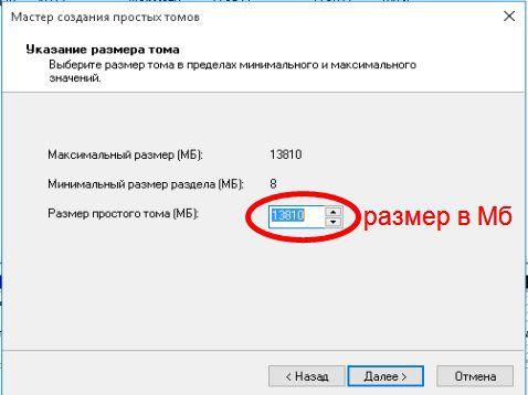Создание нового тома в консоле управление дисками windows указываем размер