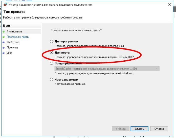 Создание правил для порта в брандмауэре windows
