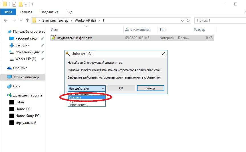 Удаление файла с помщью Unlocker