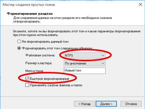 Форматирование нового тома в консоле управление дисками windows